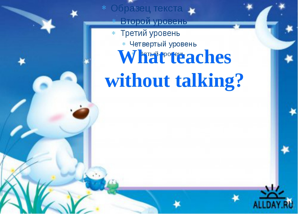 What teaches without talking?