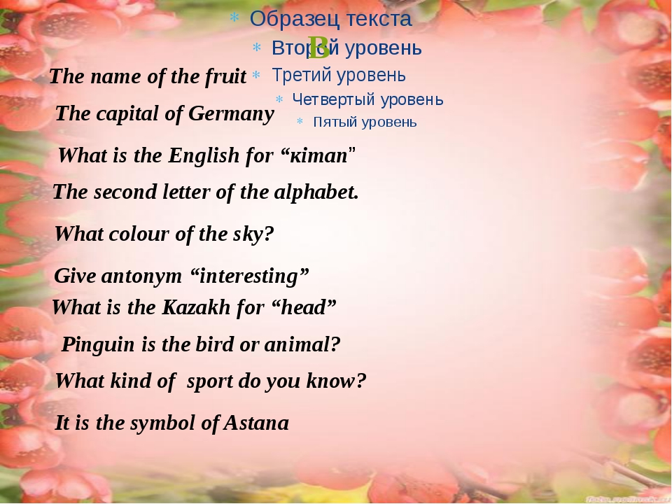 "The name of the fruit B The capital of Germany What is the English for ""кітап..."