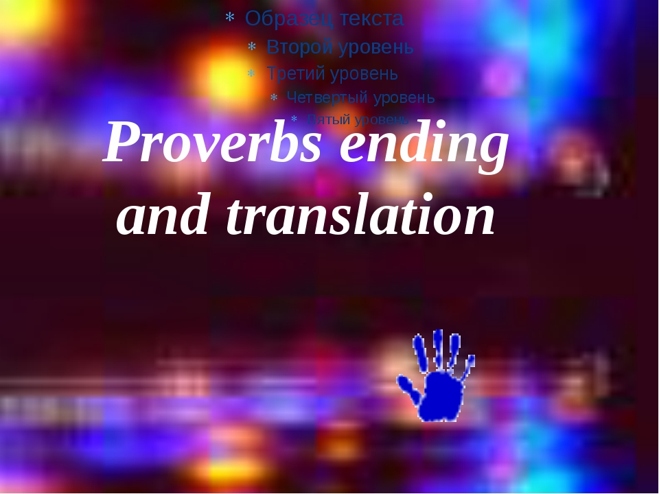 Proverbs ending and translation