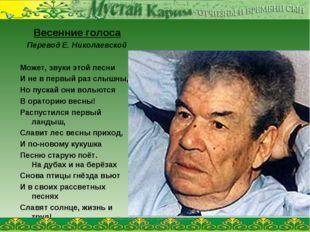 Весенние голоса Перевод Е. Николаевской Может, звуки этой песни И не в первый