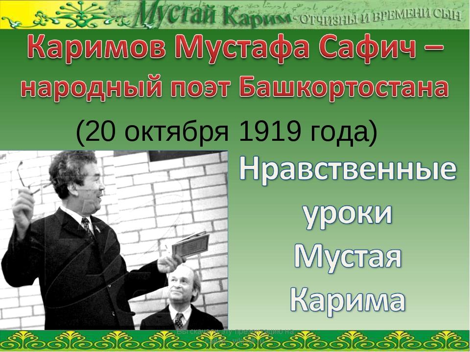 (20 октября 1919 года) Вы скачали эту презентацию на сайте - viki.rdf.ru Вы с...