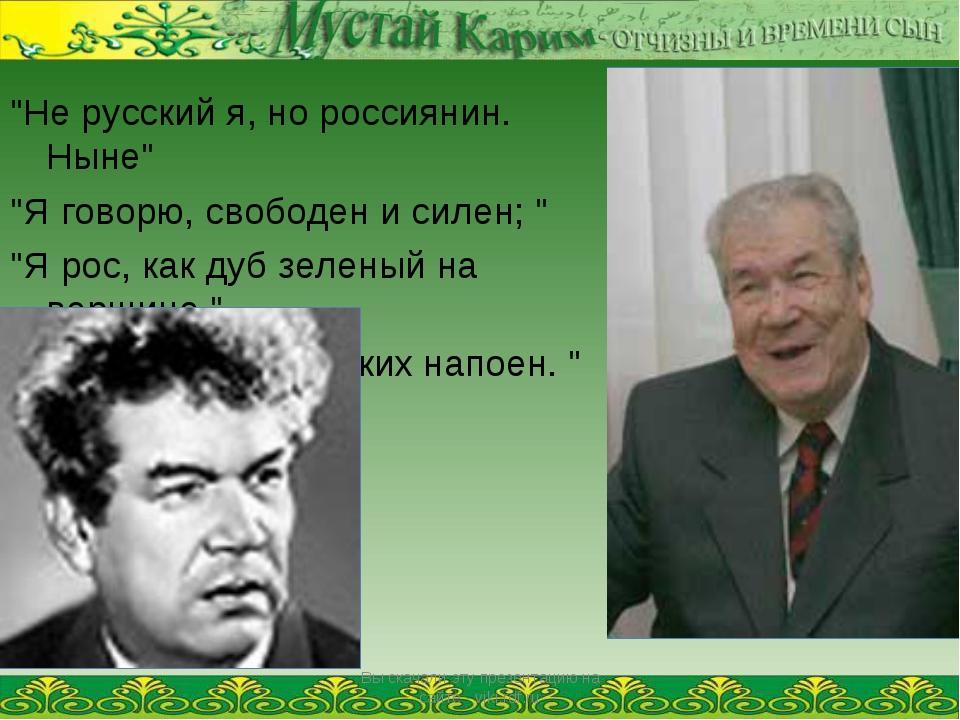 """""""Не русский я, но россиянин. Ныне"""" """"Я говорю, свободен и силен; """" """"Я рос, как..."""