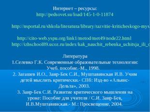 Интернет – ресурсы: http://pedsovet.su/load/145-1-0-11874 http://nsportal.ru/