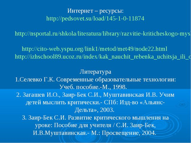 Интернет – ресурсы: http://pedsovet.su/load/145-1-0-11874 http://nsportal.ru/...