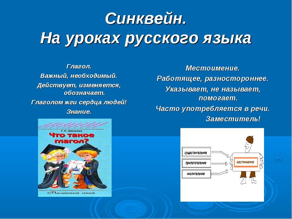 Синквейн. На уроках русского языка Глагол. Важный, необходимый. Действует, из...