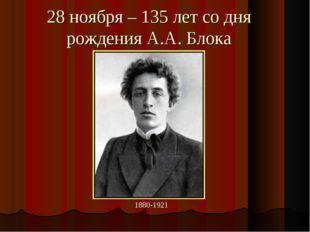 28 ноября – 135 лет со дня рождения А.А. Блока 1880-1921