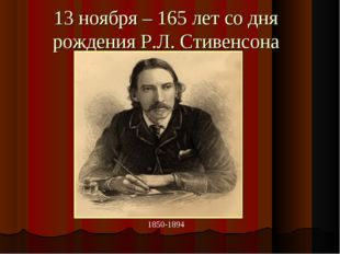 13 ноября – 165 лет со дня рождения Р.Л. Стивенсона 1850-1894