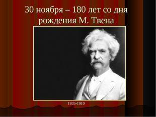 30 ноября – 180 лет со дня рождения М. Твена 1935-1910