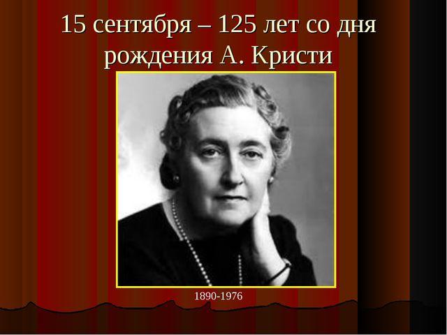 15 сентября – 125 лет со дня рождения А. Кристи 1890-1976
