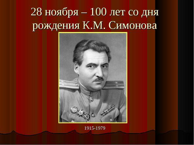 28 ноября – 100 лет со дня рождения К.М. Симонова 1915-1979