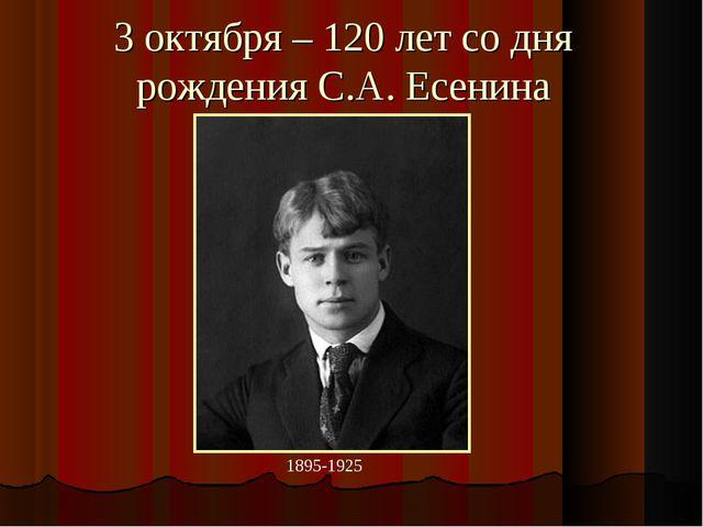 3 октября – 120 лет со дня рождения С.А. Есенина 1895-1925