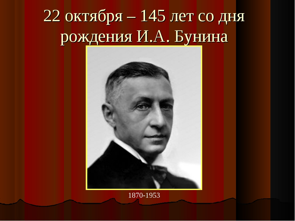 22 октября – 145 лет со дня рождения И.А. Бунина 1870-1953