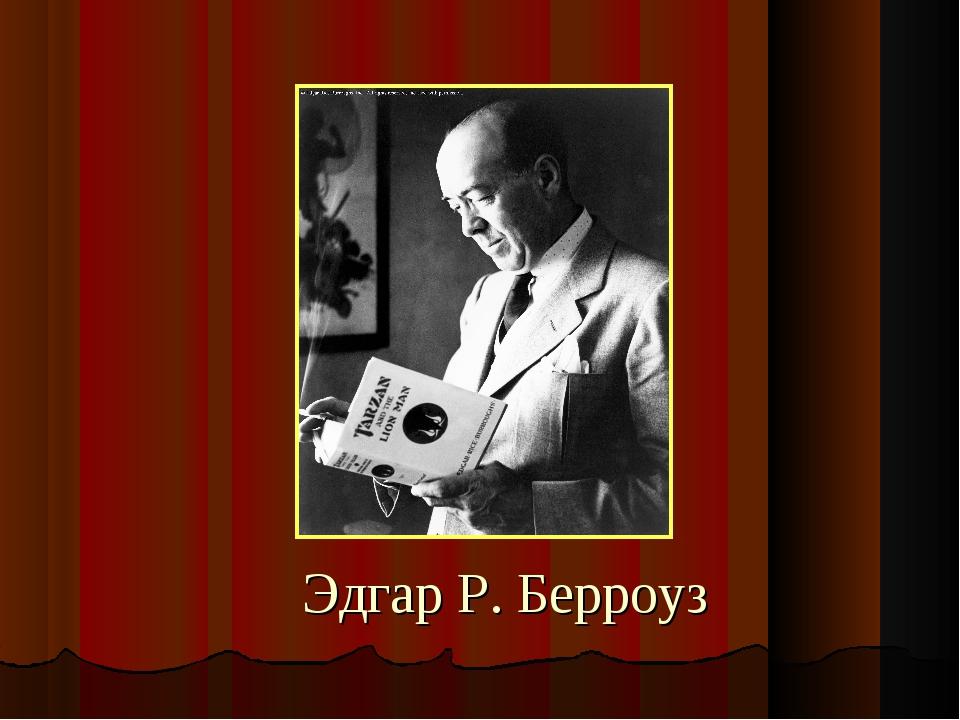 Эдгар Р. Берроуз