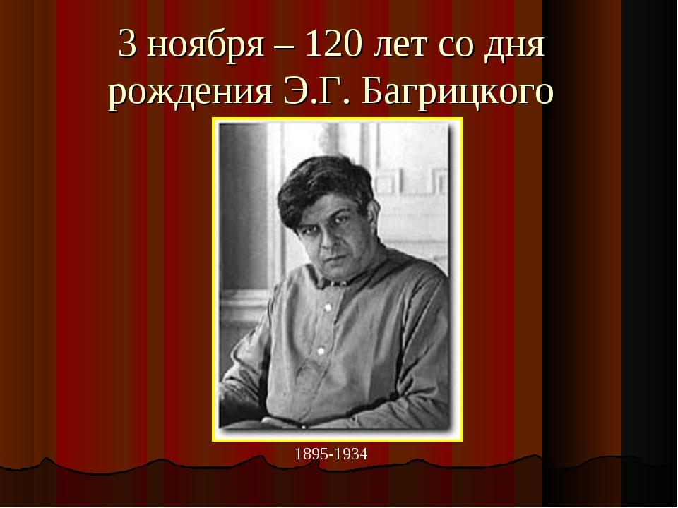 3 ноября – 120 лет со дня рождения Э.Г. Багрицкого 1895-1934