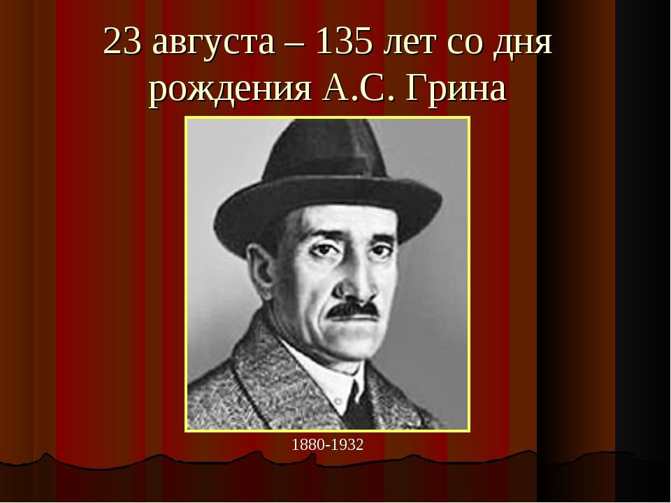23 августа – 135 лет со дня рождения А.С. Грина 1880-1932