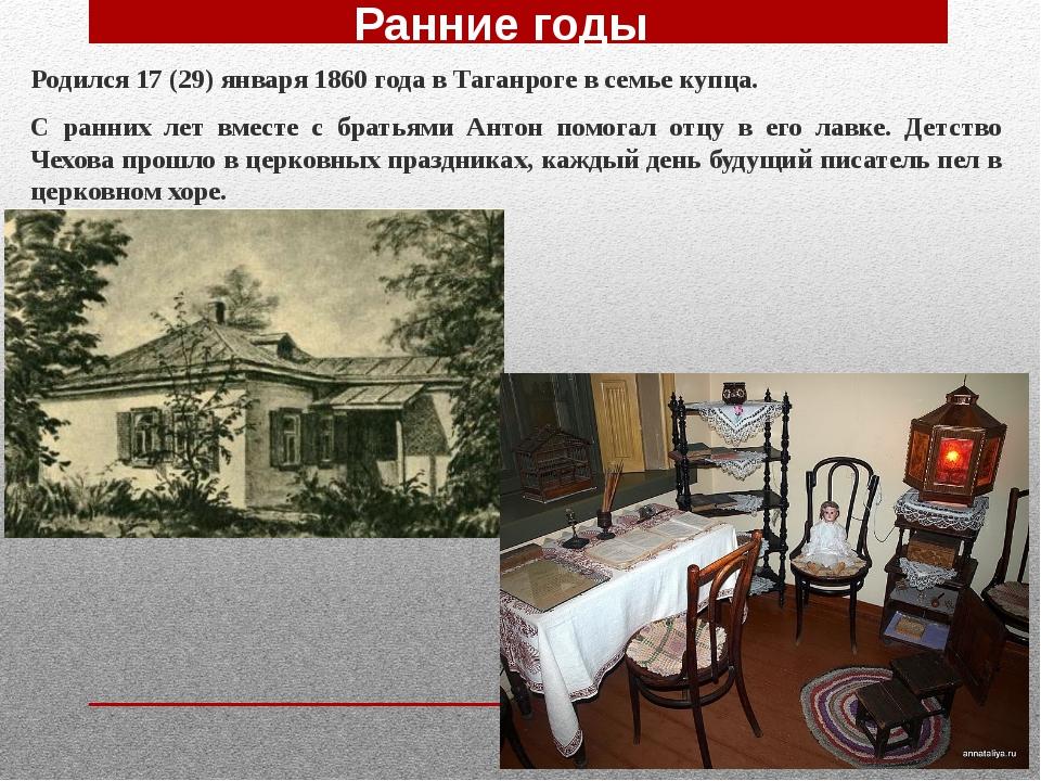 Родился 17 (29) января 1860 года в Таганроге в семье купца. С ранних лет вмес...