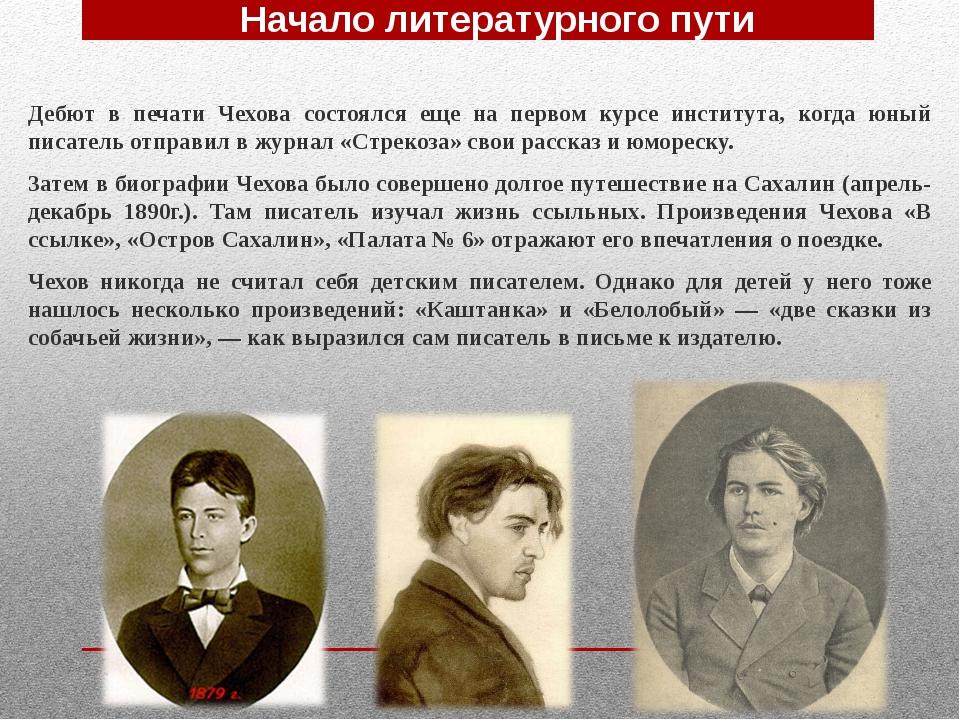 Дебют в печати Чехова состоялся еще на первом курсе института, когда юный пис...
