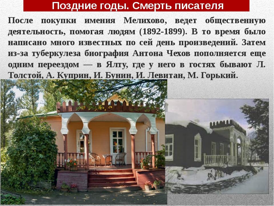 После покупки имения Мелихово, ведет общественную деятельность, помогая людям...