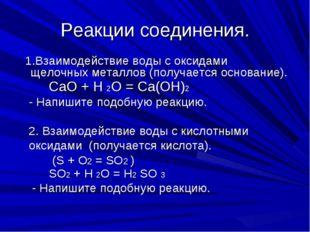 Реакции соединения. 1.Взаимодействие воды с оксидами щелочных металлов (получ