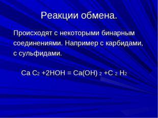 Реакции обмена. Происходят с некоторыми бинарным соединениями. Например с кар