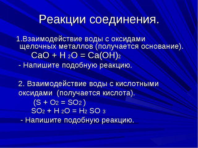 Реакции соединения. 1.Взаимодействие воды с оксидами щелочных металлов (получ...