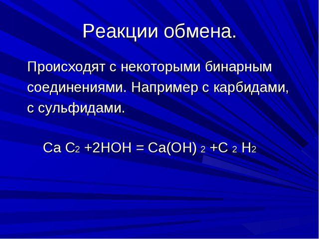 Реакции обмена. Происходят с некоторыми бинарным соединениями. Например с кар...