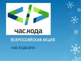 ВСЕРОССИЙСКАЯ АКЦИЯ «ЧАС КОДА-2015»