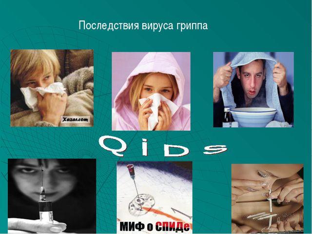 Последствия вируса гриппа