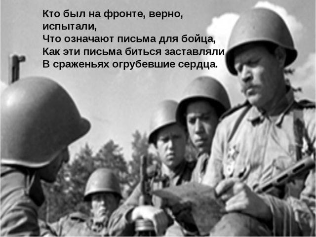 Кто был на фронте, верно, испытали, Что означают письма для бойца, Как эти пи...