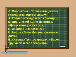 Л. Воронкова «Солнечный денек» («Подружки идут в школу»); А. Гайдар «Тимур и
