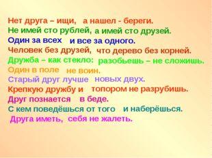 Нет друга – ищи, Не имей сто рублей, Один за всех Человек без друзей, Дружба