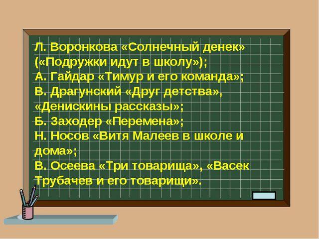 Л. Воронкова «Солнечный денек» («Подружки идут в школу»); А. Гайдар «Тимур и...