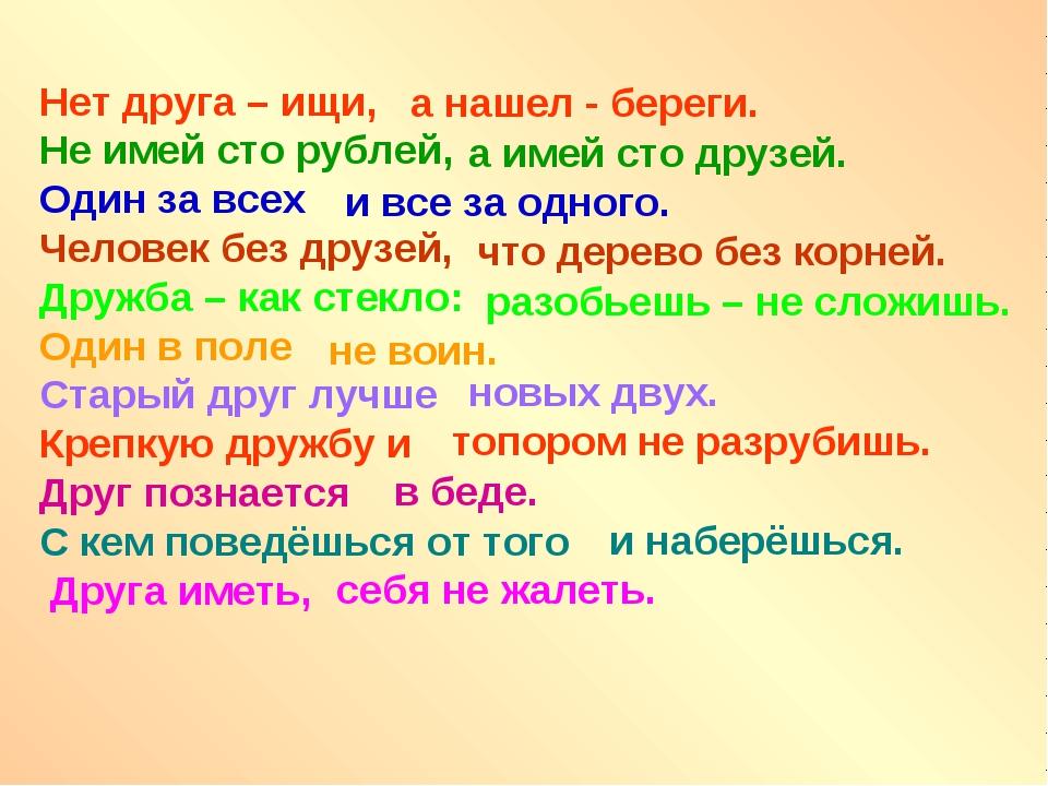 Нет друга – ищи, Не имей сто рублей, Один за всех Человек без друзей, Дружба...