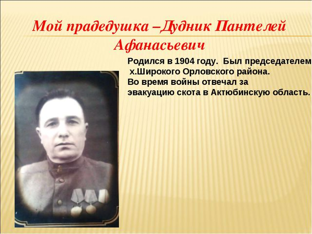 Мой прадедушка –Дудник Пантелей Афанасьевич  Родился в 1904 году. Был предсе...