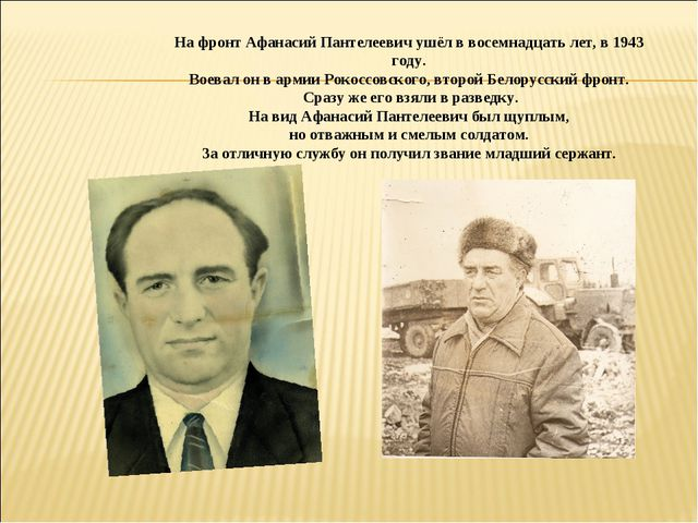 На фронт Афанасий Пантелеевич ушёл в восемнадцать лет, в 1943 году. Воевал...