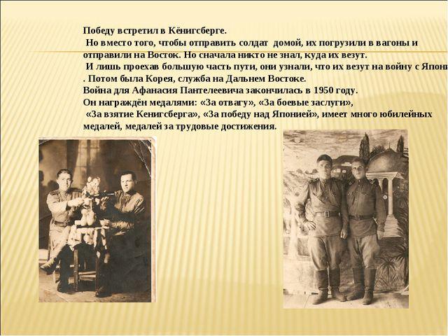 Победу встретил в Кёнигсберге. Но вместо того, чтобы отправить солдат домой,...