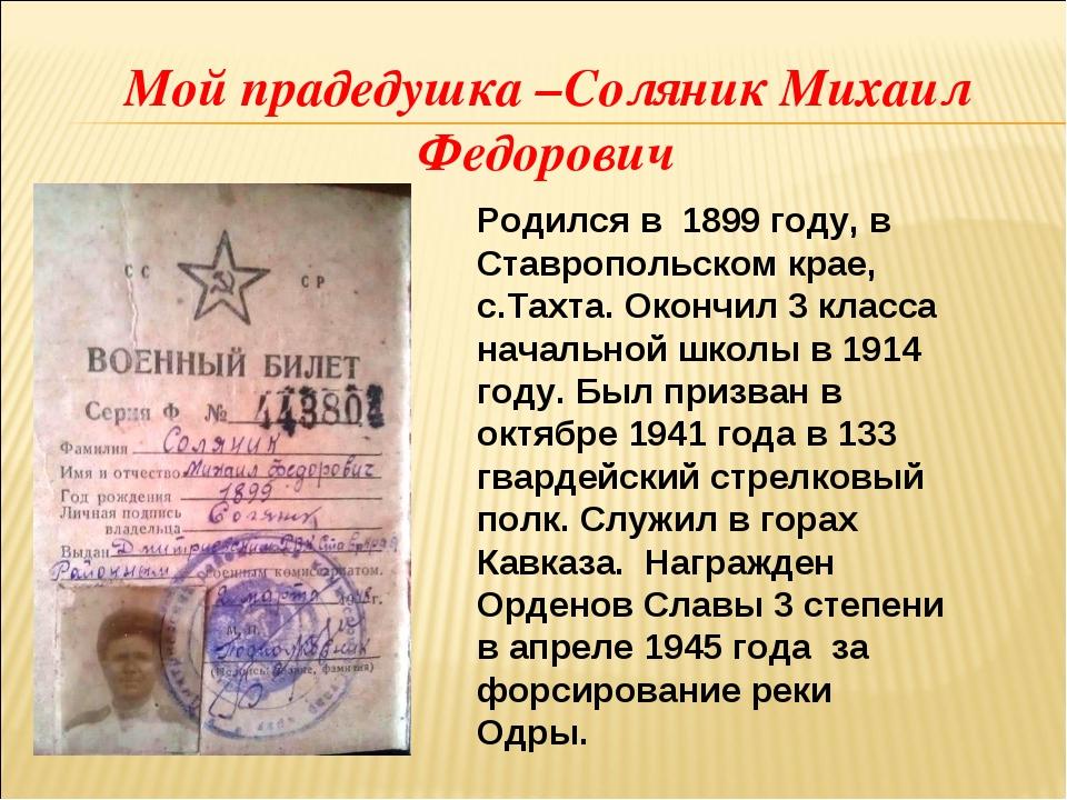 Мой прадедушка –Соляник Михаил Федорович  Родился в 1899 году, в Ставропольс...