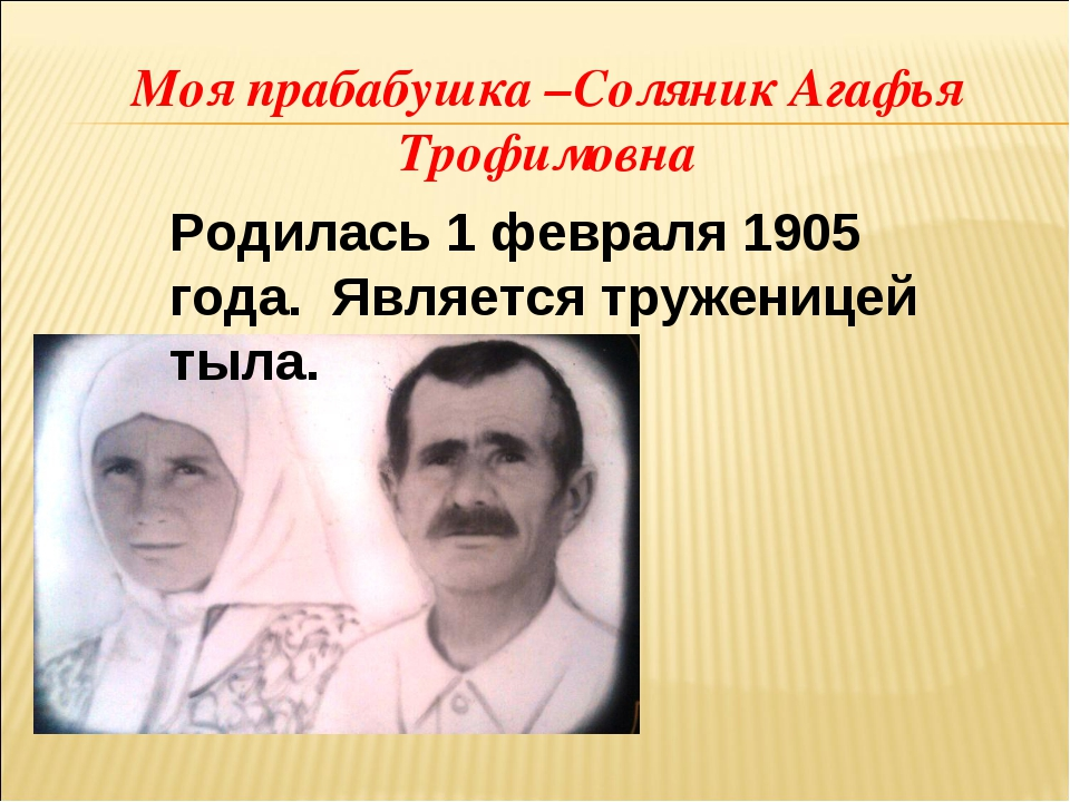 Моя прабабушка –Соляник Агафья Трофимовна  Родилась 1 февраля 1905 года. Явл...