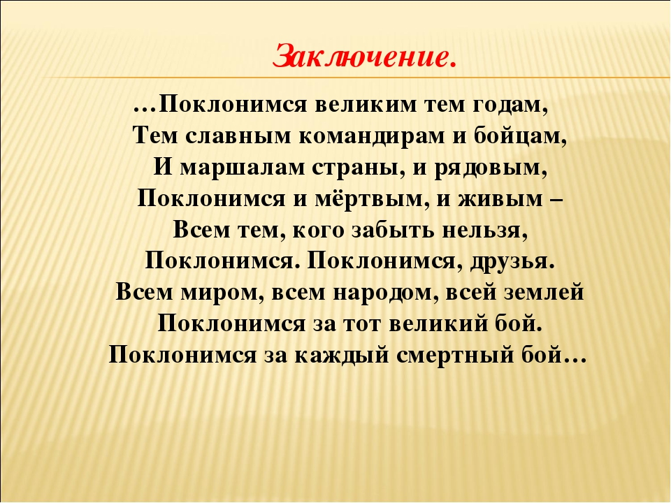 Заключение. …Поклонимся великим тем годам, Тем славным командирам и бойцам,...