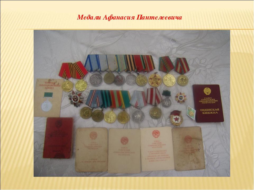 Медали Афанасия Пантелеевича
