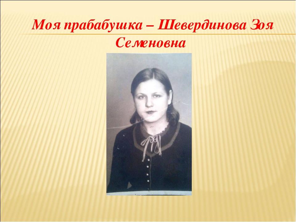 Моя прабабушка – Шевердинова Зоя Семеновна