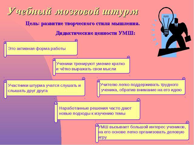 Учебный мозговой штурм Цель: развитие творческого стиля мышления. Дидактическ...