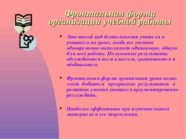 Фронтальная форма организации учебной работы Это такой вид деятельности учите...