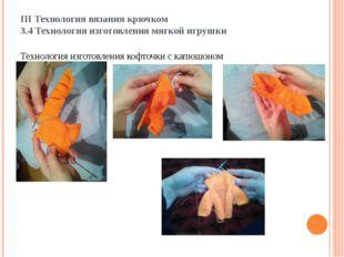 III Технология вязания крючком 3.4 Технология изготовления мягкой игрушки Тех