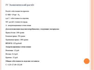 IV Экономический расчёт Расчёт себестоимости проекта С=МЗ + Р оп + А, где С-