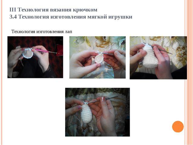 III Технология вязания крючком 3.4 Технология изготовления мягкой игрушки Тех...