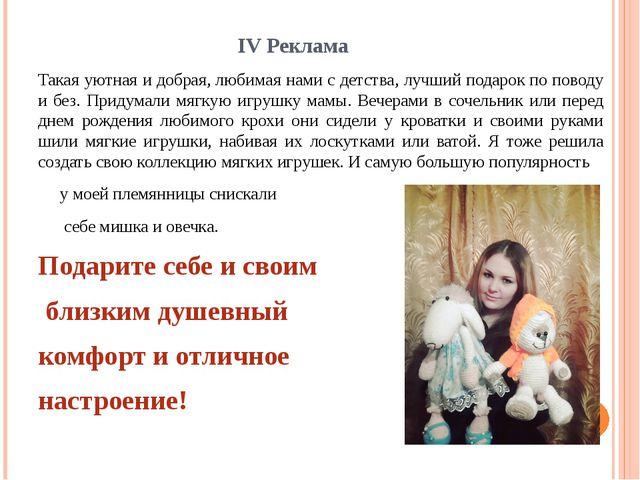 IV Реклама Такая уютная и добрая, любимая нами с детства, лучший подарок по п...