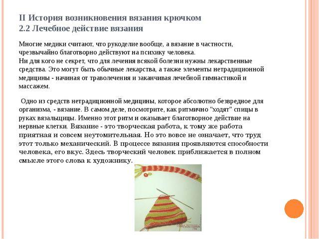 II История возникновения вязания крючком 2.2 Лечебное действие вязания Многие...