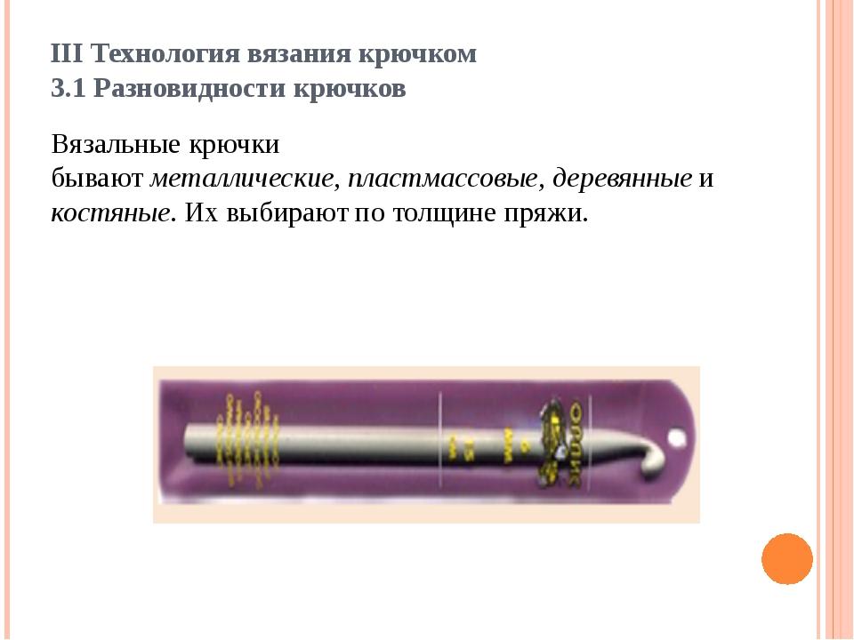 III Технология вязания крючком 3.1 Разновидности крючков Вязальные крючки быв...