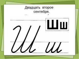 Тема урока: Грамматические признаки имён прилагательных. Цель урока: © Фокин